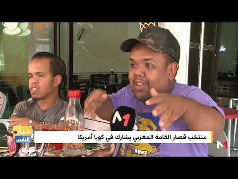 العرب اليوم - فريق قصار القامة يتحدى الصعاب لتمثيل المغرب في المحافل الدولية