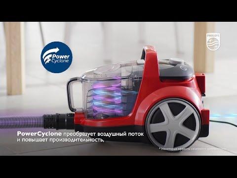 Технология PowerCyclone в безмешковых пылесосах Philips