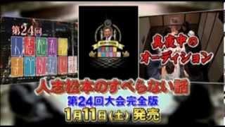 祝番組10周年突破記念!!DVD「人志松本のすべらない話第24回大会完全版!!」