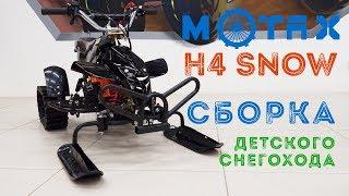 Детский снегоход Motax H4 Snow | Сборка