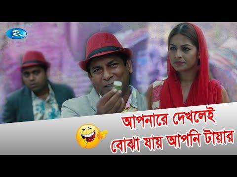 আপনারে দেখলেই বোঝা যায় আপনি টায়ার | Mosharraf karim Funny Scene | Rtv Drama Funny Clips