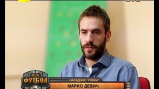 Девич готовий повернутися до лав збірної України: ексклюзивне інтерв'ю Профутболу