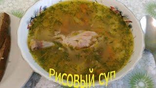 Кулинария. Быстро и Вкусно.Рисовый суп.