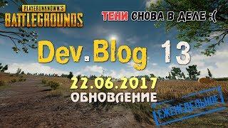 Обновление PUBG 12 / Dev. Blog 12 / PLAYERUNKNOWN'S BATTLEGROUNDS patch ( 21.06.2017 )