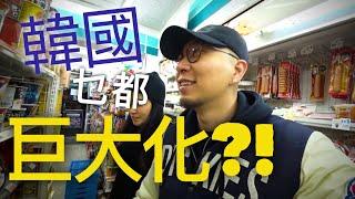 韓國的便利店,甚麼也是巨大化?!