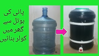 DIY How to make water dispenser with 5 gallon water bottle