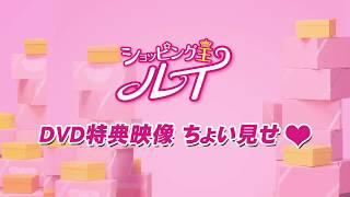 「ショッピング王ルイ」DVD-BOX1&2特典映像ダイジェスト公開!