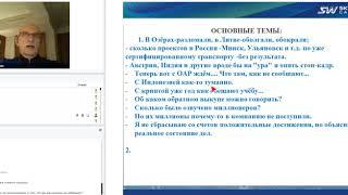 11.10.2018г. ОРГАНИЗАЦИЯ АП И ОТВЕТЫ НА ВОПРОСЫ Владимир Маслов.