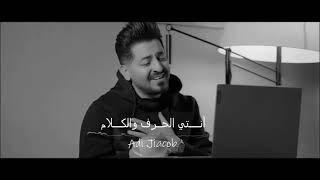 ياسر عبد الوهاب - انتي وين 2020 / Yaser Abd Alwahab - Anti Weaan تحميل MP3