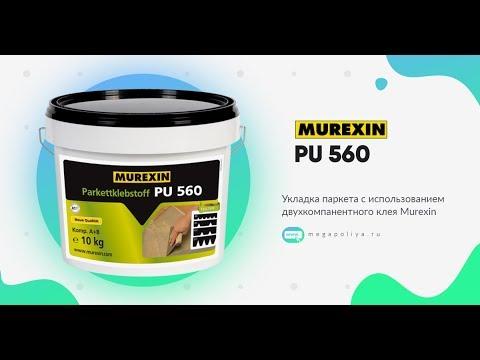 Видео товара Клей Murexin паркетный двухкомпонентный Parkettklebstoff PU 560 (Комп А + Комп Б)