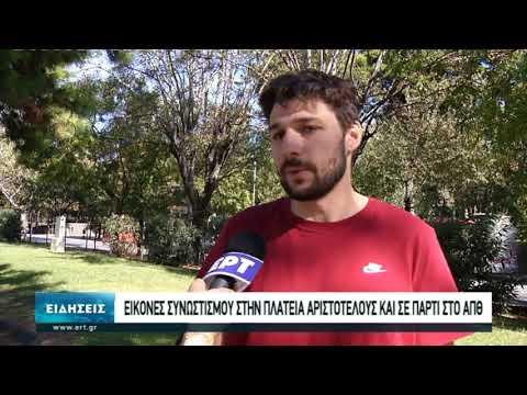 Συνωστισμός και πάλι χθες βράδυ στη Θεσσαλονίκη | 18/10/2020 | ΕΡΤ