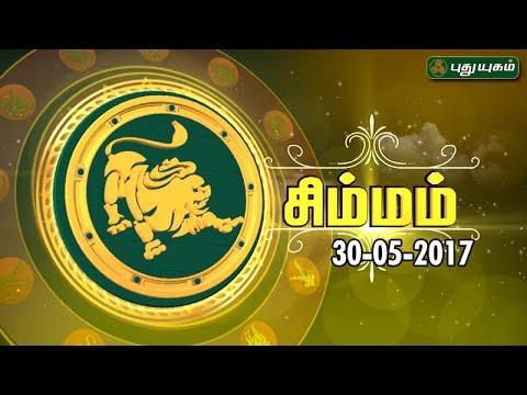 ராசி பலன் | சிம்மம் | 30/05/2017 | Puthuyugam Tv