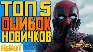 ТОП 5 ошибок новичков [Marvel Contest of Champions]
