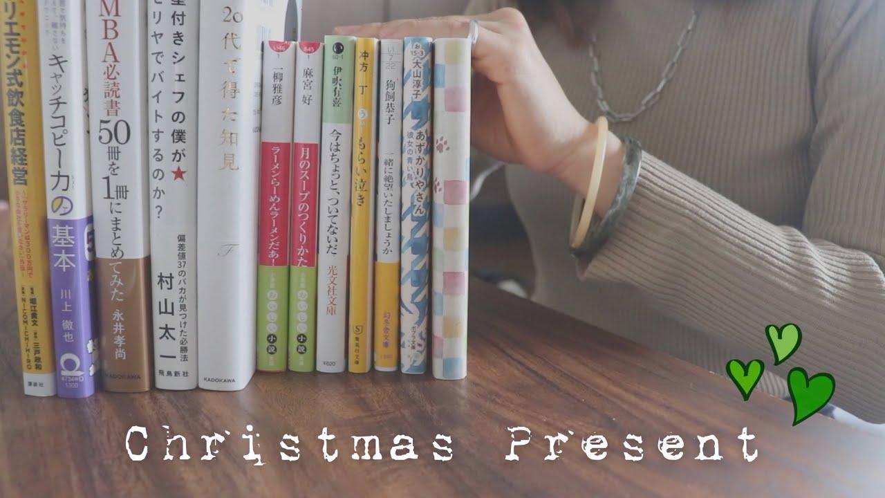 遅ばせながらクリスマスに購入した本12冊紹介します