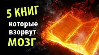 5 Книг, которые Взорвут Мозг!