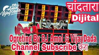 Chand Tara Dijital Fhaltan Operating By DJ AMOL & VIJAYDADA REMIXES.. 9158874046