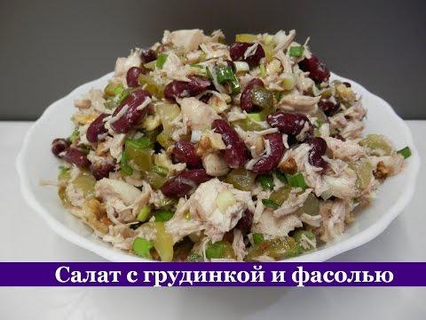 Салат с куриной грудкой и фасолью / Салат БЕЗ МАЙОНЕЗА