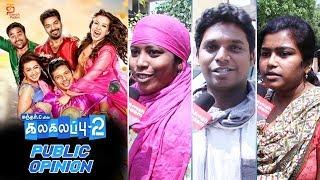 Kalakalappu 2 Public Opinion | Jai | Jiiva | Nikki | Catherine Tresa | Sundar C | Thamizh Padam