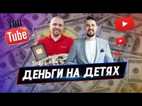 Максим Роговцев: Как Заработать на Ютубе?   Nikol CrazyFamily и Ya - Alisa