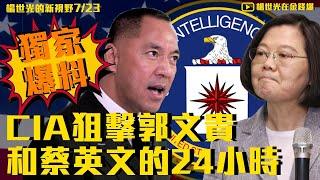 【楊世光的新視野】20190723 獨家爆料 狙擊郭文貴和蔡英文的24小時