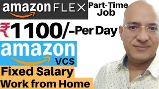 Best Part Time job | Work from home | freelance | amazon flex | amazon VCS jobs | Part time earning