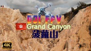 DJI FPV HK Grand Canyon M mode [4K] 香港 菠蘿山 港版大峽谷 良田坳