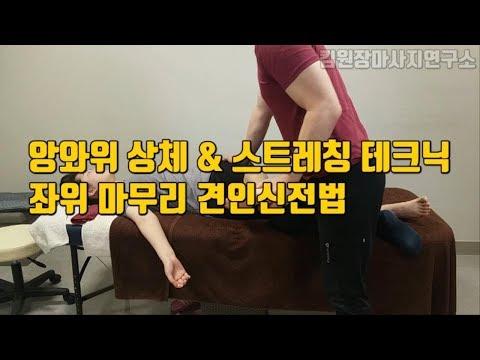 [스포츠마사지10]앙와위 상체 마사지, 앉은 자세 마사지 강의(복부, 흉부, 팔 마사지)