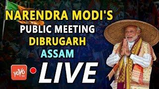 PM Shri Narendra Modi Addresses Public Meeting In Dibrugarh | Assam | LIVE MODI | YOYO TV Hindi