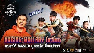 King of Gamers Season 5 Ep.2   Fullmatch Game 2