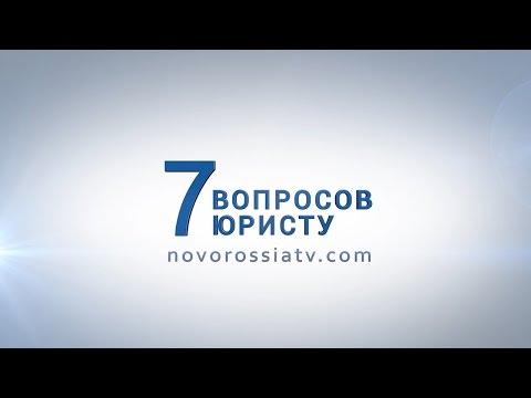 7 Вопросов Юристу. Защита права собственности в ДНР
