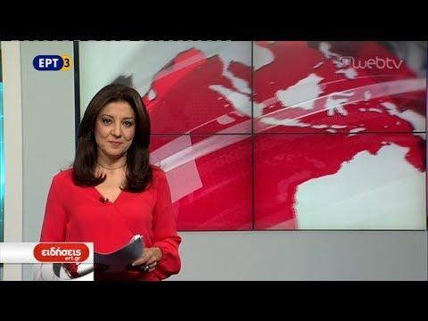 Τίτλοι Ειδήσεων ΕΡΤ3 19.00   13/12/2018   ΕΡΤ