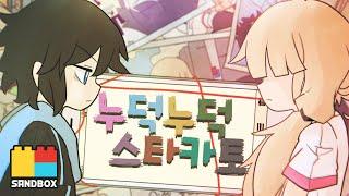 누덕누덕 스타카토 Korean Cover 【WWPW/쵸쵸우】 ツギハギスタッカート