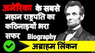 Abraham Lincoln Biography in Hindi | Greatest President of America | Civil War Hero History