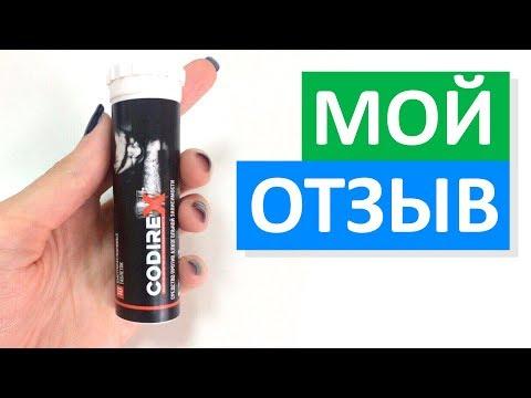 youtube CODIREX (Кодирекс) - таблетки от алкогольной зависимости