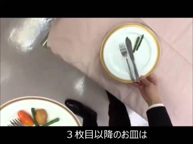 ホテル・レストランスタッフ研修映像 Waiter / Waitress Basic technique