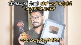 Silver play button for tech in kannada  | kannada video