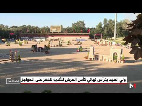 العرب اليوم - شاهد: ولي العهد المغربي يترأس نهائي كأس العرش للقفز على الحواجز