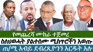 Ethiopia | የእለቱ ትኩስ ዜና | አዲስ ፋክትስ መረጃ | Addis Facts Ethiopian News | Abiy Ahmed