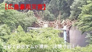 広島豪雨災害報道されない安芸郡災害状況その4