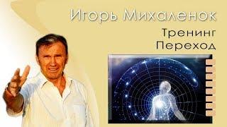 Переход в Эру Водолея/Игорь Михаленок ПЕРЕХОД