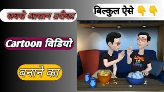 plotagon - मुफ्त ऑनलाइन वीडियो