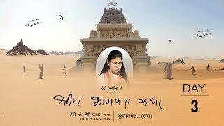 Sankirtan Yatra || LIVE - Shrimad Bhagwat Katha Day 3 || Sujangarh Rajasthan 2018 #DeviChitralekhaji