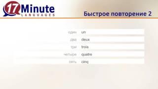 Смотреть онлайн Изучение французского языка с нуля самостоятельно