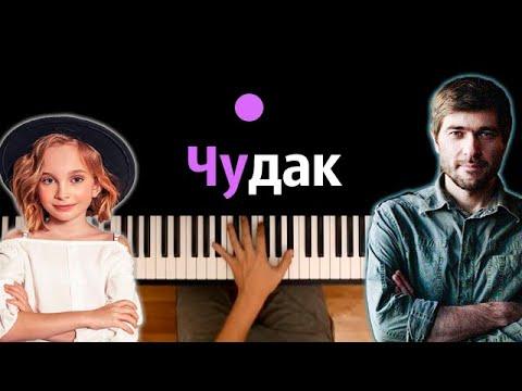 Вика Старикова - Чудак (СПЛИН) ● караоке   PIANO_KARAOKE ● ᴴᴰ + НОТЫ & MIDI