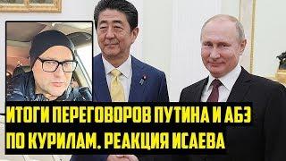 Итоги переговоров Путина и Абэ по Курилам. Реакция Исаева