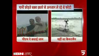 Modi Ki Saavdhani Se Baal Baal Bache 3 Cameraman Tez Dhaar Me Beh Gaye Camere