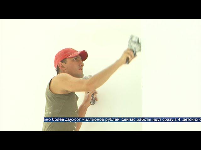 В Ангарске отремонтируют 17 школ и детских садов