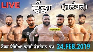 🔴 [Live] Dhanda (Jalandhar) North India Kabaddi Federation Cup 24 Feb 2019
