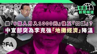 前國腳郝海東夫婦籲消滅中共;罷免韓國瑜投票進入倒數   粵語新聞報道(06-05-2020