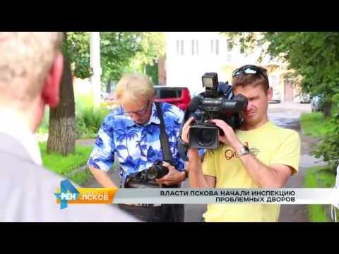 Новости Псков 03.08.2016 # Власти Пскова начали инспекцию проблемных дворов
